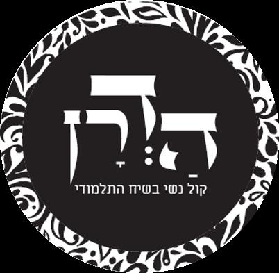 לוגו הדרן קול נשי בשיח התלמודי