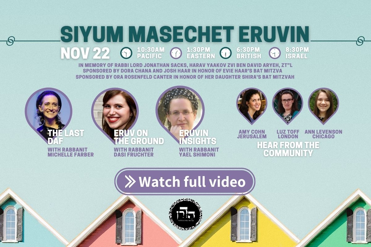 web watch mobile Event cover siyum Eruvin (1)