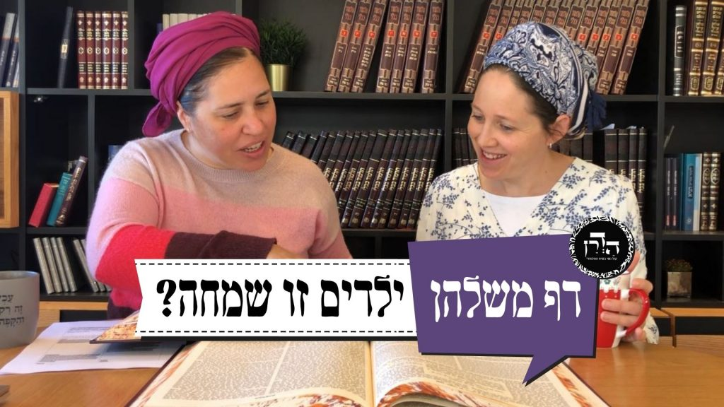 דף משלהן- 53 yeladim zo simcha ילדים זו שמחה