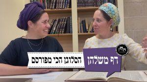 דף משלהן- פרק 69 שמע ישראל