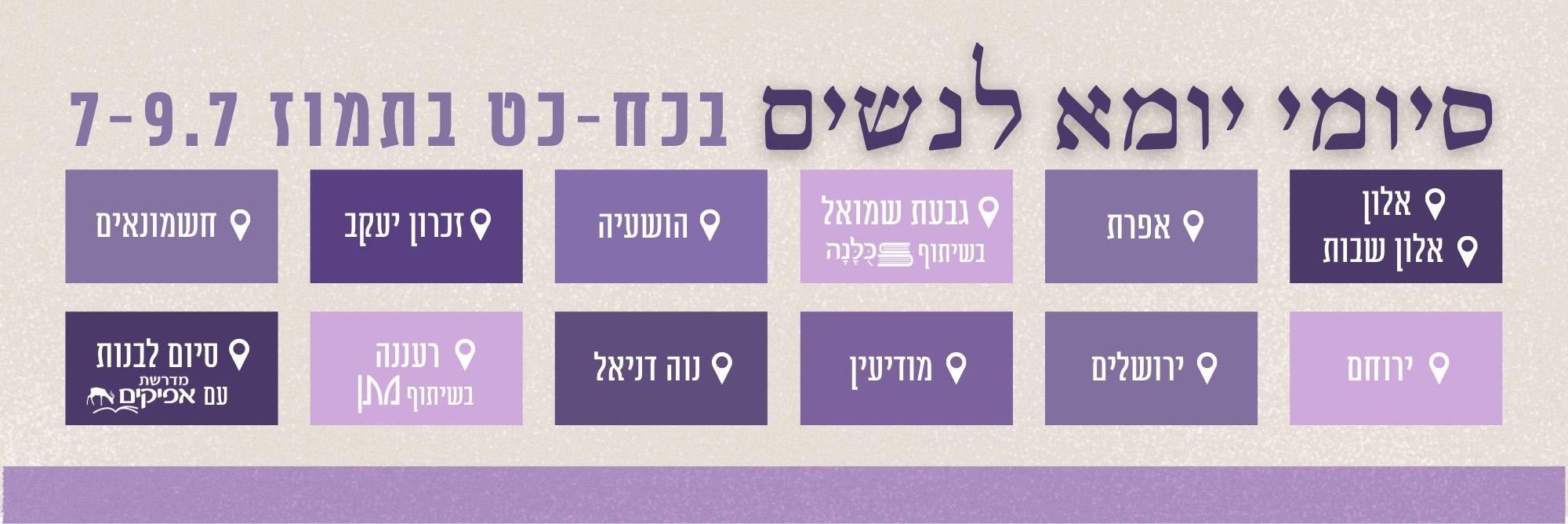 yoma invite banner he reg