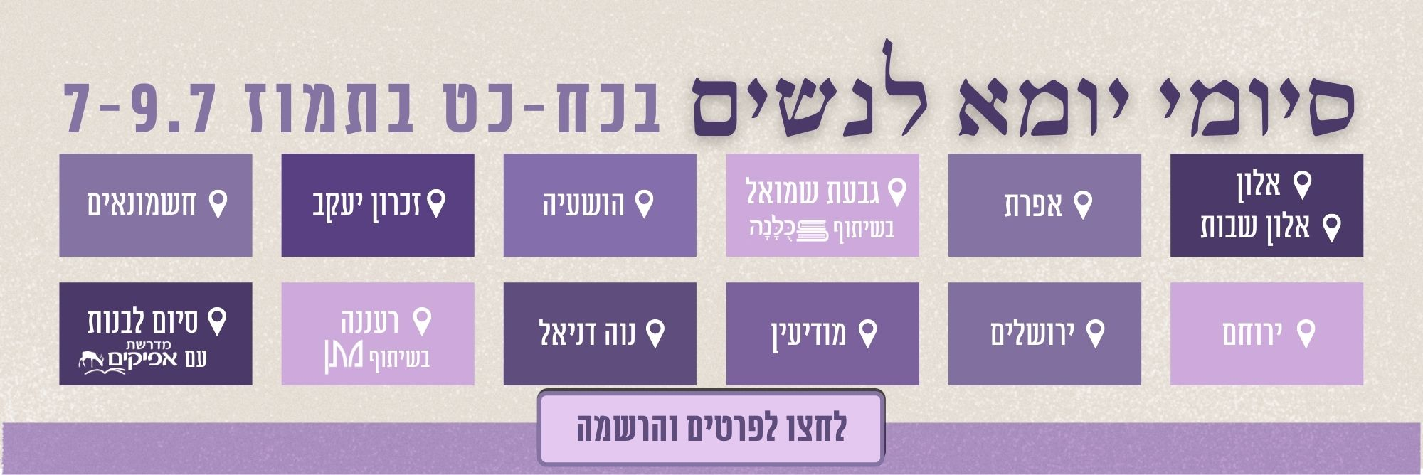 yoma invite banner web he 1