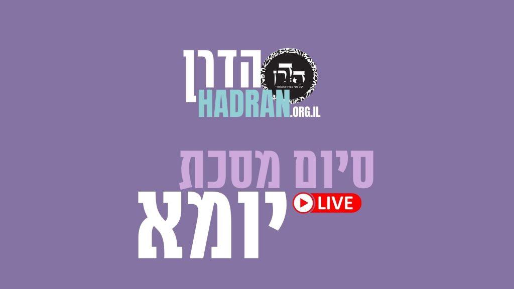 video logo Hadran.org.il
