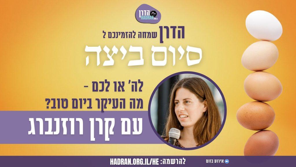 Beitzah hebrew FB