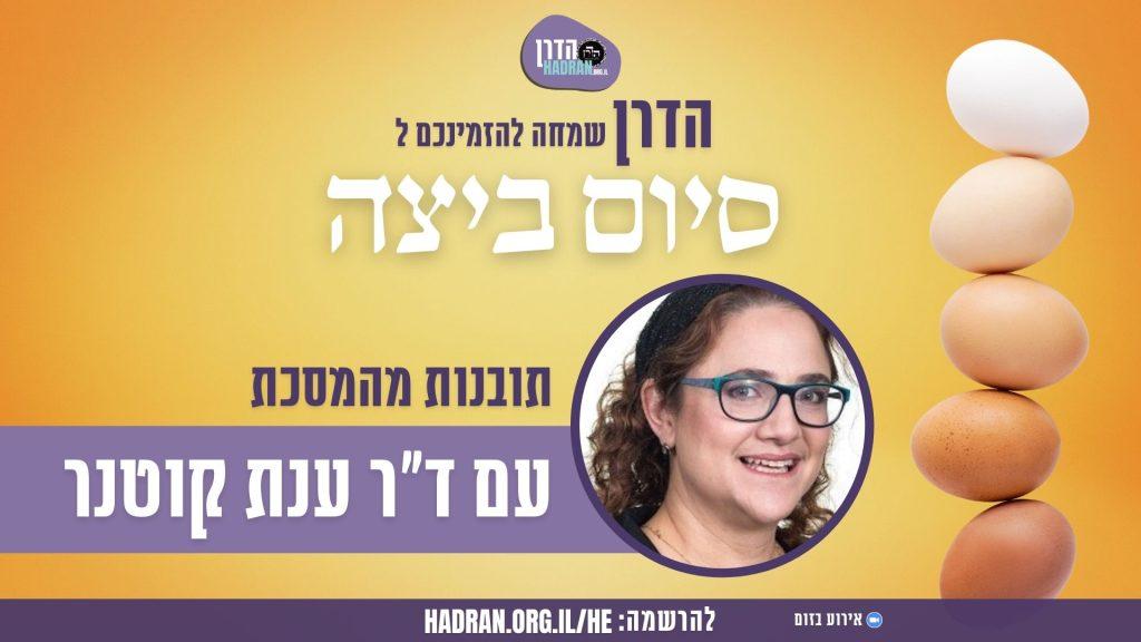 Beitzah hebrew FB (2)