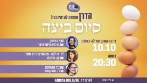 Siyum Beitzah (Facebook Event Cover)